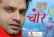 "Pashupati Sharma Is Back With ""Lutna Sake Lut 2"""